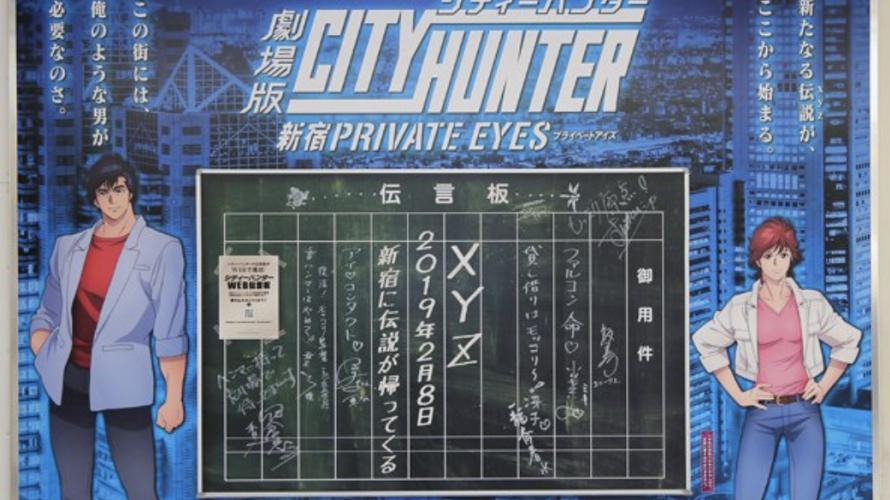 xyz!코로나를 종식시켜줘~ JR히가시가나가와역에 추억의 시티헌터 전언판 부활!