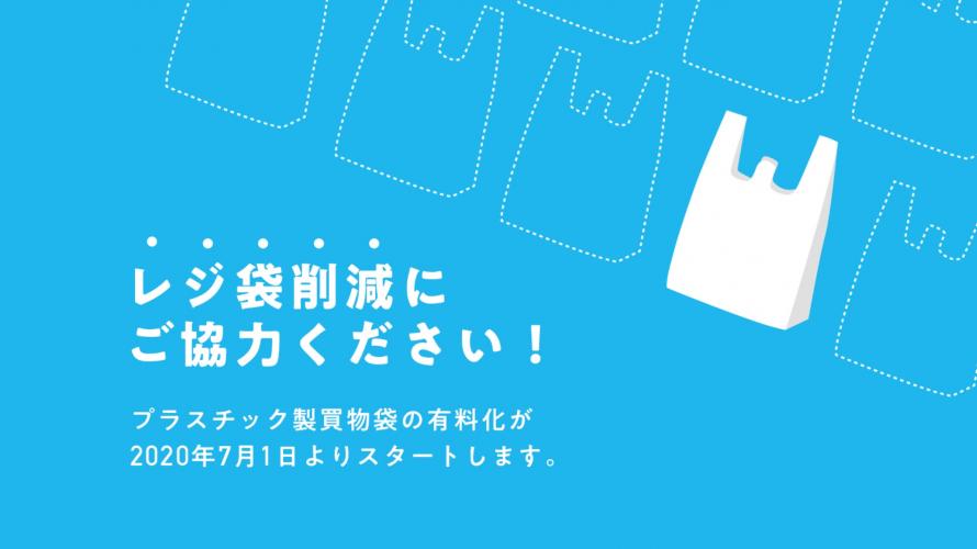 日本塑膠袋收費制度開跑在即  日網友:求引進台灣便利店的謎之網袋