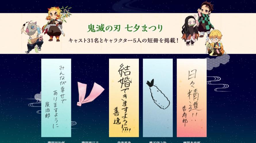 Celebrate Tanabata Festival with the Characters of Demon Slayer: Kimetsu no Yaiba!