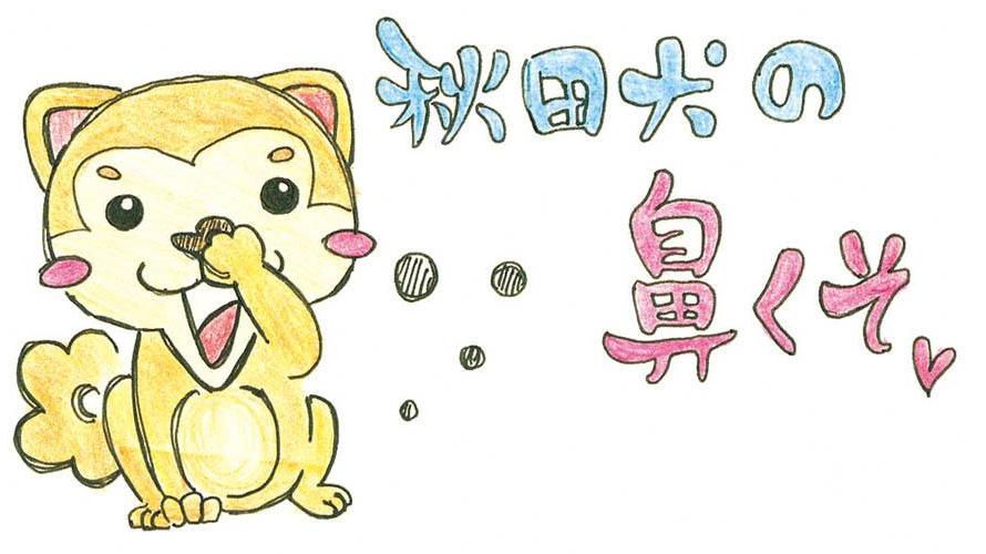 狗奴才犬迷日本必訪:秋田大館  走訪忠犬小八故鄉