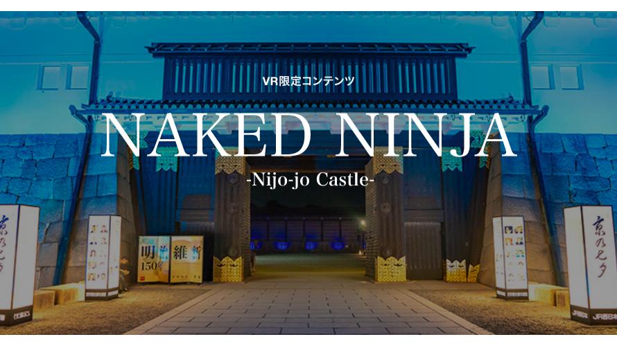 Naked Ninja ประสบการณ์โลกเสมือนจริงที่ปราสาท Nijojo จังหวัดเกียวโต