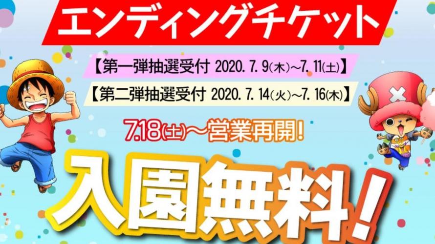 สวนสนุกวันพีซ Tokyo One Piece Tower จะปิดตัวลงสิ้นเดือนก.ค.