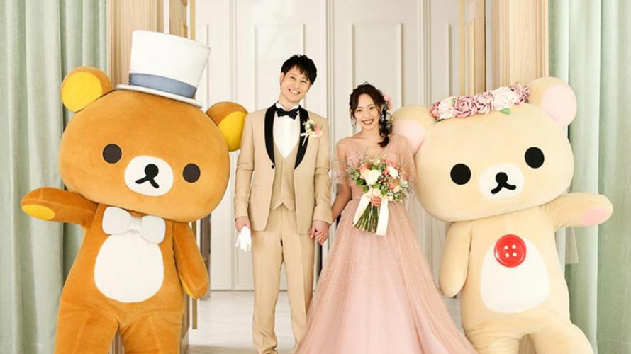 拉拉熊主題婚禮日本登場!超萌拉拉熊成為你的結婚見證人吧