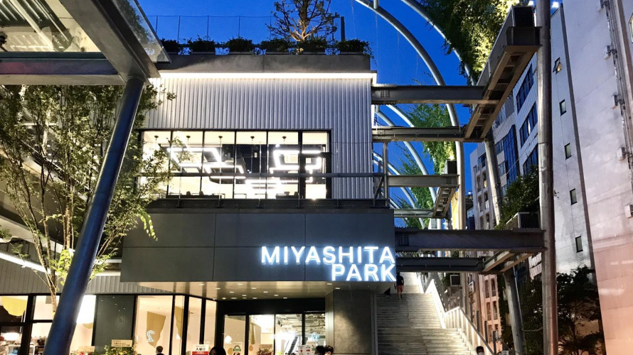 시부야의 핫스팟! 미야시타 파크를 다녀왔습니다. - 시부야 구립 미야시타 공원에서 쇼핑시설과 호텔 일체형의 다기능 공용시설로 리뉴얼오픈!