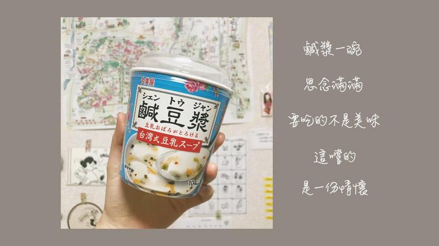 在日思鄉必備?日本便利商店買的台灣鹹豆漿  開箱試吃心得文