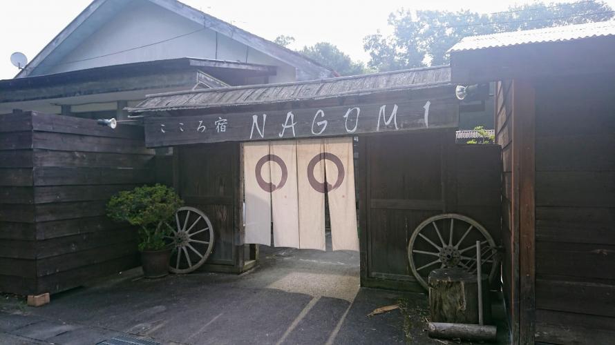 นอนพัก ณ โรงเรียนเก่า และอาคารเรียนไม้พร้อมกลิ่นอายของยุคโชวะ ตอน 2