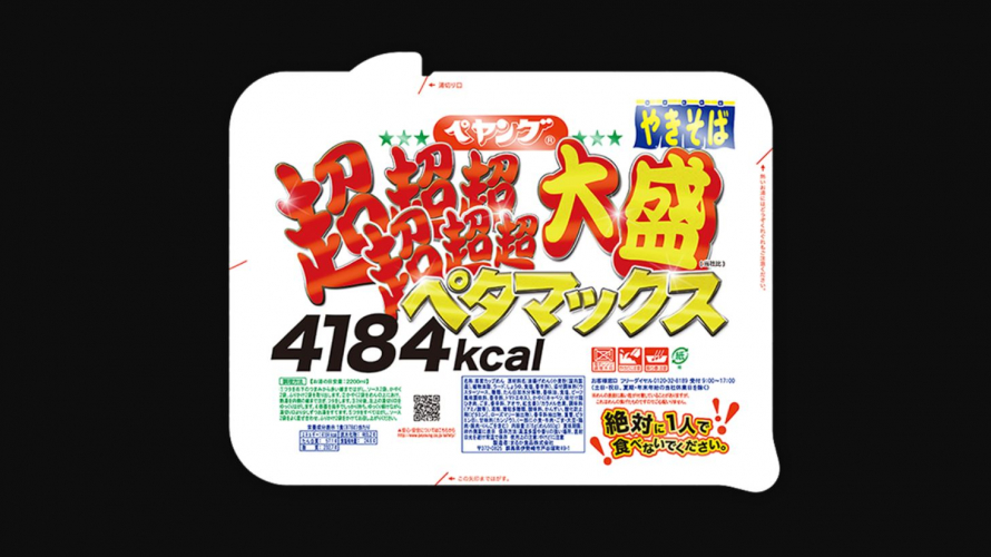 """Japan Now Sells 4,184 Calorie Instant Yakisoba You """"Definitely Should Not Eat Alone"""""""