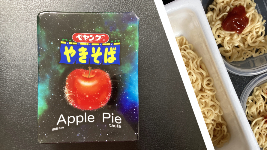 Japanese Apple Pie Yakisoba - An In-Depth Taste Test and Scientific Experiment
