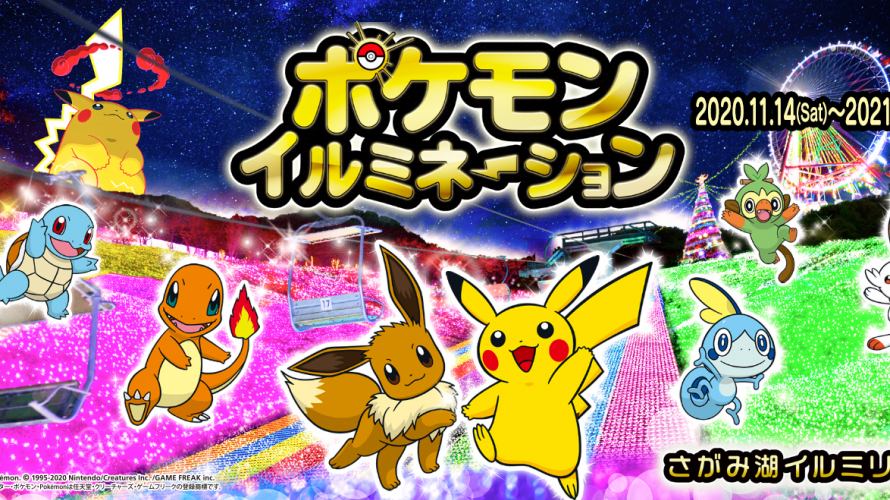 Pokemon Illumination Is Going to Make a Lot of Pokemon Fans Happy This Winter