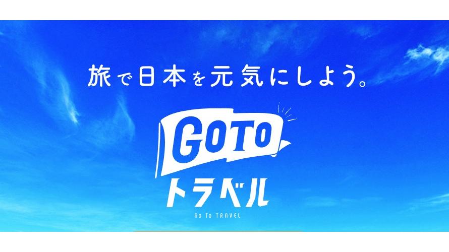日本Go To Travel 將全國暫停  東京大阪等4城提前生效