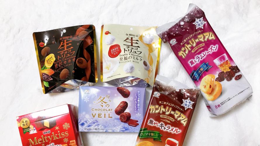ขนมญี่ปุ่น ที่วางขายเฉพาะฤดูหนาวปี 2020