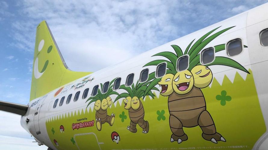 Exeggutor Fans Unite!? Get Egg-cited for Solaseed's Pokemon Flights in Miyazaki