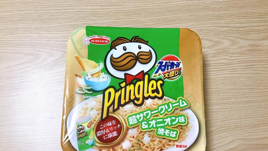 ยากิโซบะรสซาวครีมและหัวหอม ACECOOK X Pringles