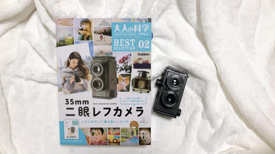 กล้องประกอบเอง Twin Lens Reflex Camera จาก Otona no Kagaku