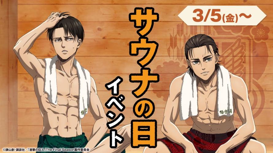 Attack on Titan Gets Steamy with A New Bathtime Tie-Up, It's Shingeki no Kyojin: The...