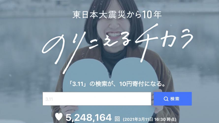 【311震災災後10年】只要5秒鐘  支援日本東北行動很簡單
