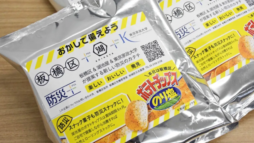 How Junk Food Makes It Into Japanese Emergency Rations
