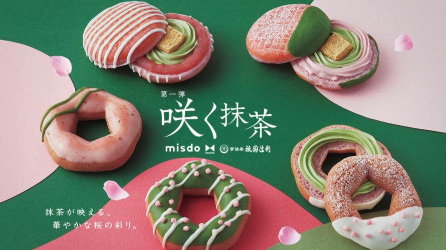 抹茶控留意!Mister Donuts X TSUJIRI辻利抹茶  2021櫻花季限定「花開抹茶」甜甜圈系列上市