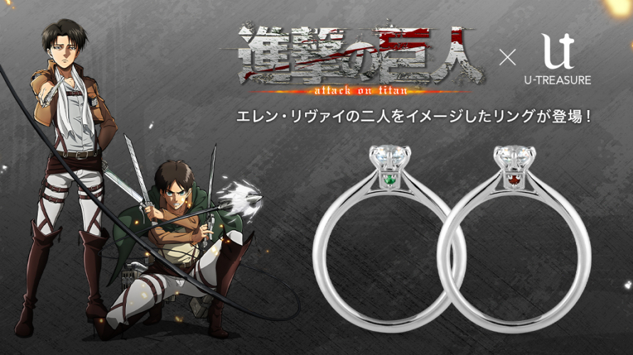 For Your Attack on Titan Wedding, Reservations Have Begun for Attack on Titan Diamond...