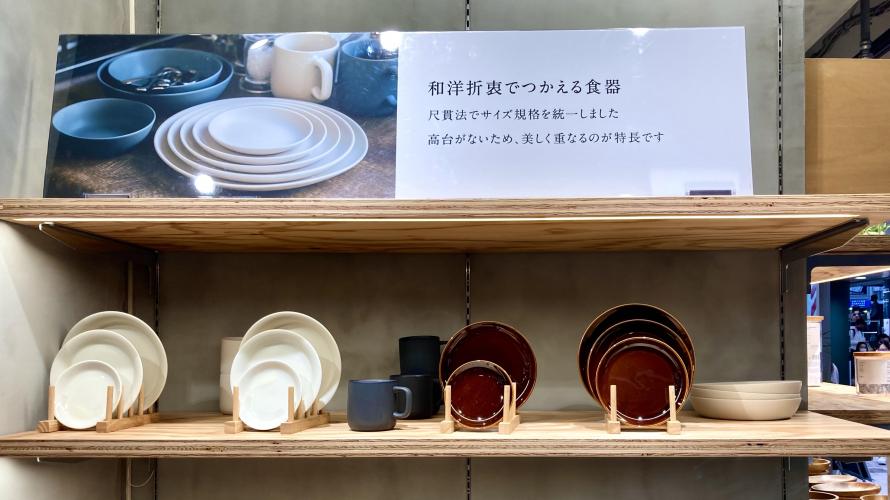 '이것은 무인양품인가 다이소인가?' 일본 다이소의 새로운 컨셉매장 'Standard Products' 둘러보기