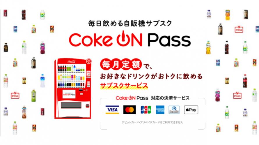 코카콜라 자판기를 정기구독한다? 'Coke ON Pass' 서비스
