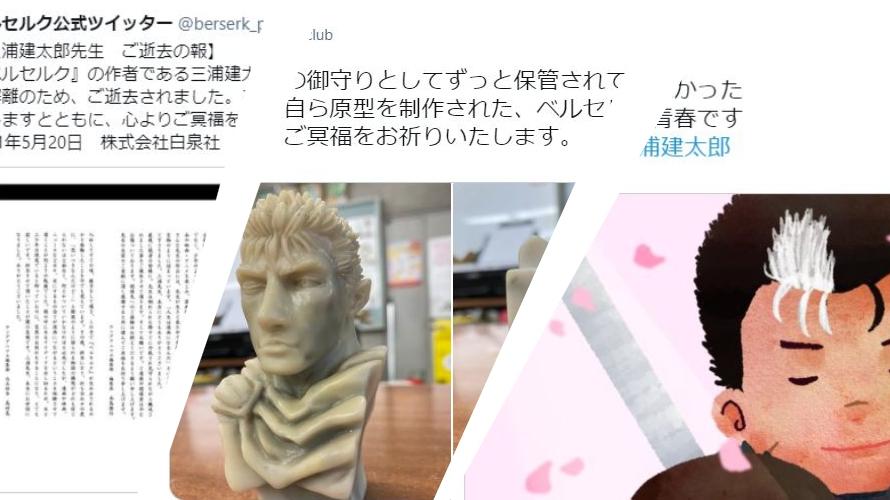 三浦老師再見!經典日漫《烙印勇士》三浦健太郎驟逝  日本網友Twitter群體緬懷