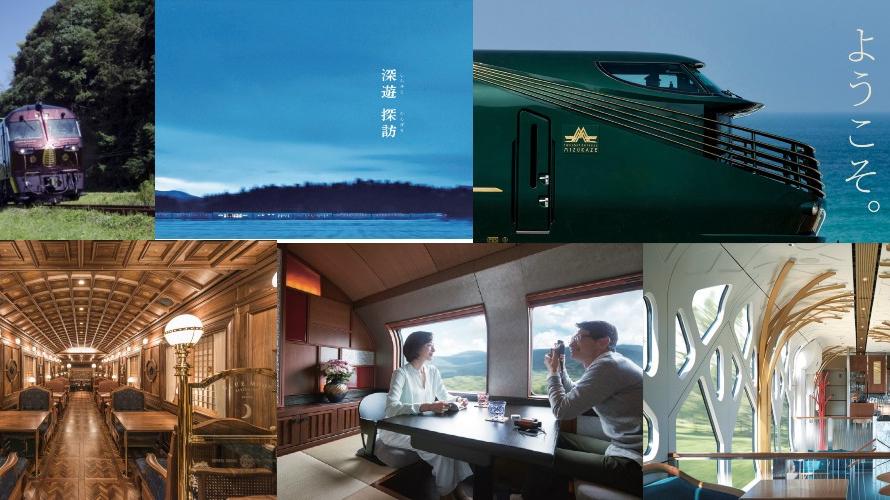 鐵道上的美食旅宿饗宴  日本高級奢華系觀光寢台列車3加1選