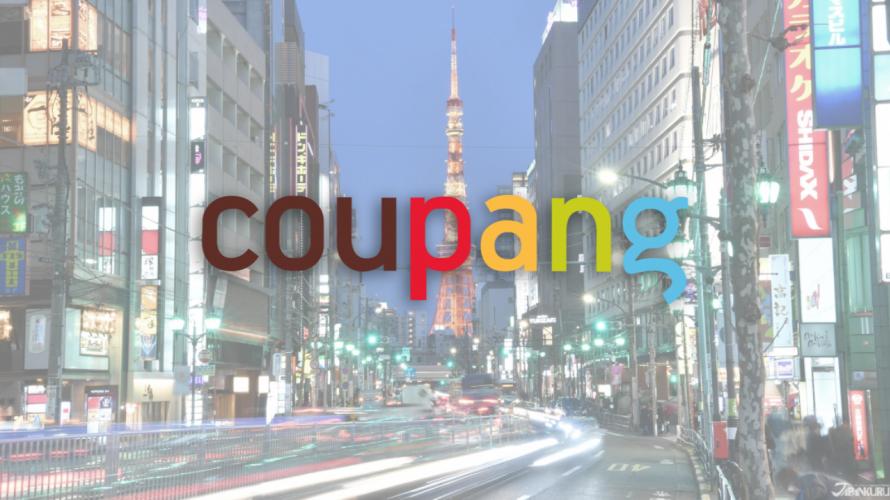 '12분만에 배달합니다' 쿠팡, 해외 첫 진출로 일본 서비스를 시작