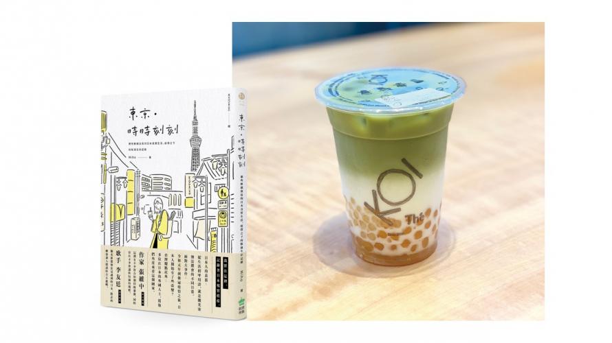 喝珍奶很娘?關於日本人買珍珠奶茶的在日觀察趣聞
