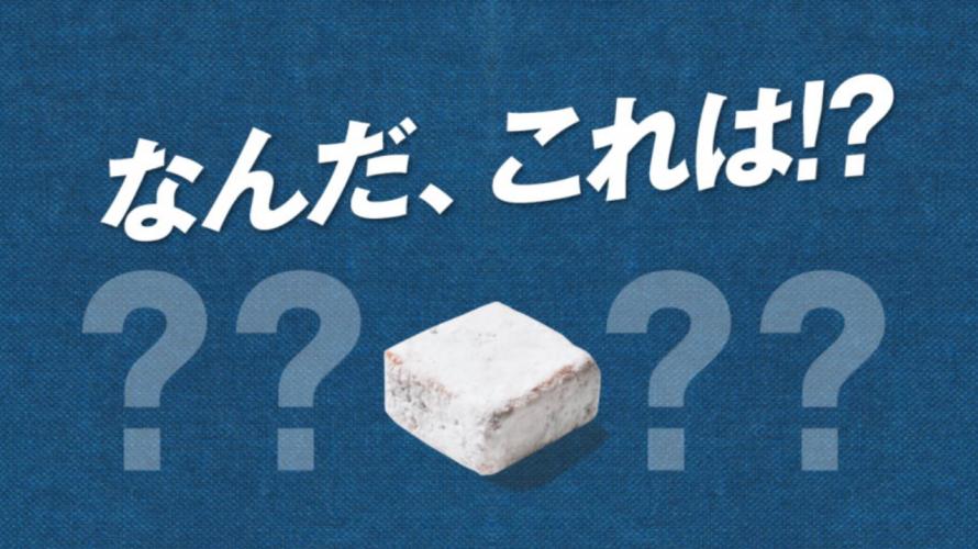 在宅自炊新話題:日本超市推出一口方塊鮮魚磚  主婦煮夫煮魚更方便