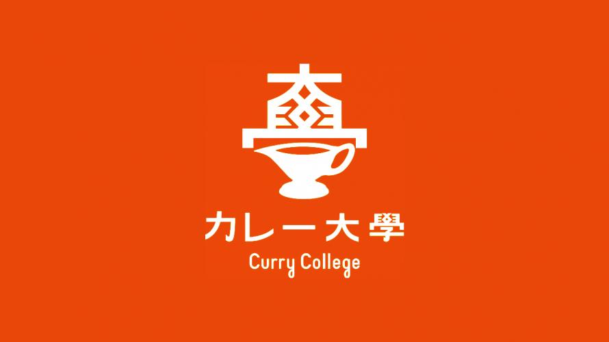หลักสูตรแกงกะหรี่ญี่ปุ่นของมหาวิทยาลัยแกงกะหรี่