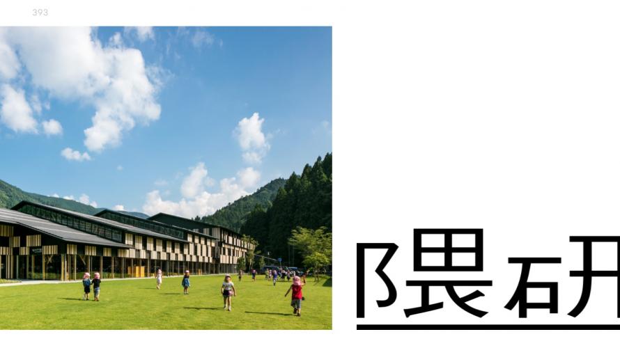 올림픽 경기장 건축가 구마 겐고의 '새로운 공공 공간을 위한 5가지 완벽한 포인트'