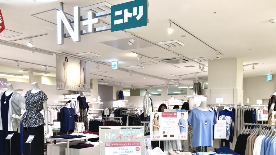 선반에서 셔츠까지, 일본 가구점 NITORI, 자체 의류 매장 오픈