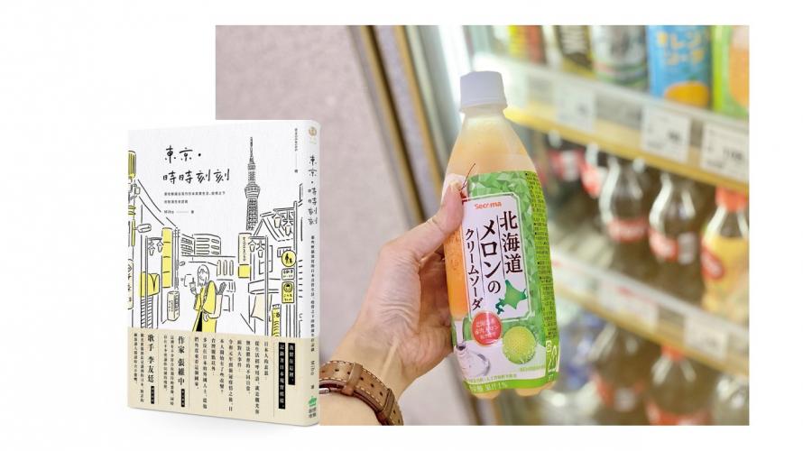 日本旅遊達人:出了東京旅遊出差  便利商店是行程亮點