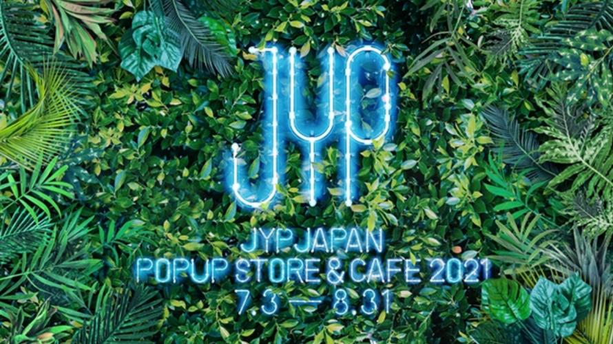 JYP엔터의 도쿄 팝업스토어가 화제