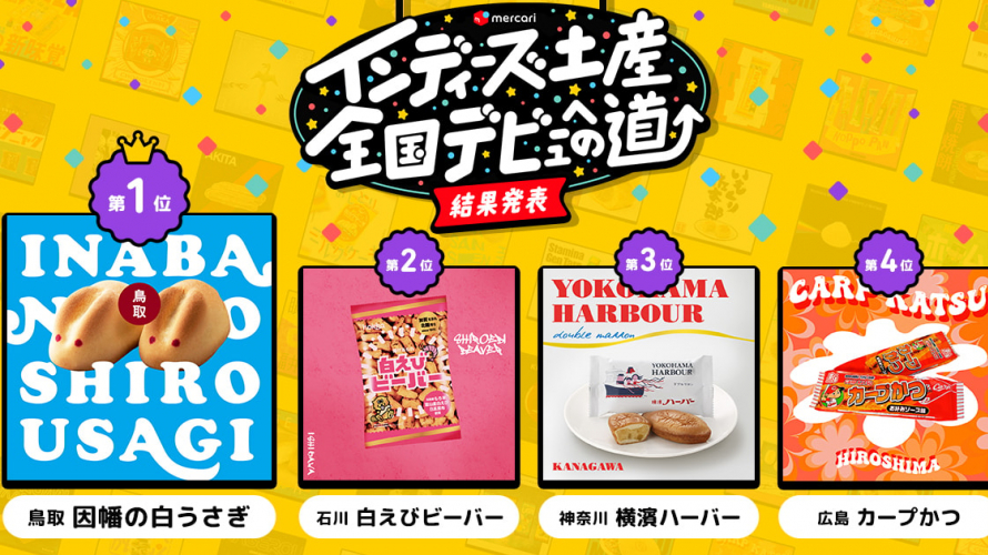 Tottori's White Rabbits Named Japan's Best Lesser-Known Souvenir Snacks in Nationwide...