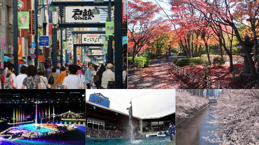 東京旅遊達人大挑戰之  品川區知多少照片攝影作品有獎募集活動
