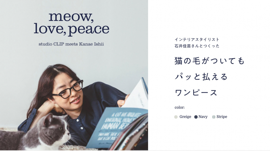 專為貓奴設計服飾!日本品牌貓毛拍拍連身裙 養貓出門很方便
