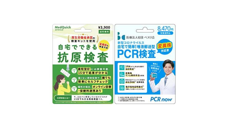 일본 편의점 최초! 세븐일레븐에서 선불카드형 항원검사, PCR검사 서비스를 발매!