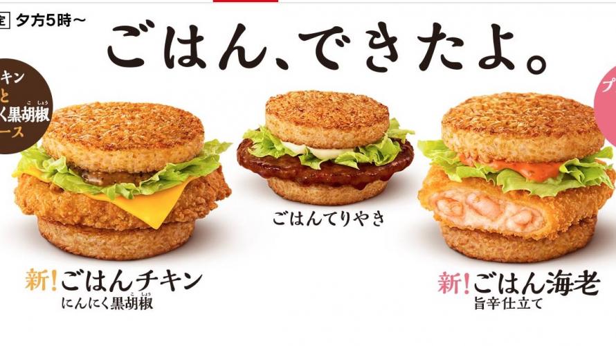日本麥當勞米漢堡再復活!追加兩種新口味夜間限定開賣