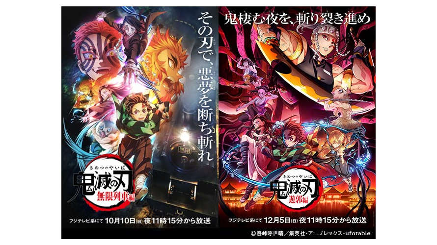 Demon Slayer: Kimetsu no Yaiba Is Returning to TV Screens with a Movie Edit and a Brand...