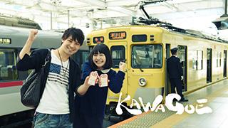 세이부 철도를 타고 가와고에와 지치부로 떠나보아요 !