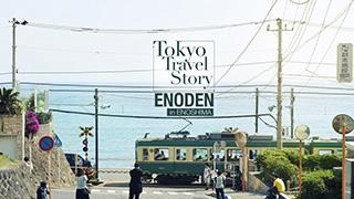 搭乘江之電來趟一日輕旅行吧