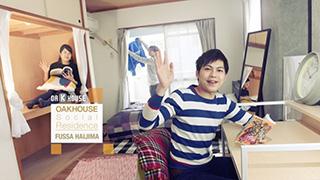 日本共同住宅物語 OAKHOUSE社交美宅 『福生拝島』
