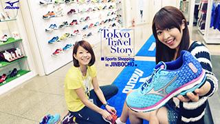 爱运动的你绝不能错过的东京体育街