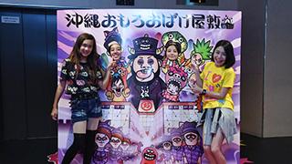 日本唯一吉本興業企劃「沖繩笑笑鬼屋」