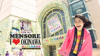 沖繩國際通 全新綜合娛樂商城 「HAPiNAHA」