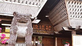 在琉球村體驗沖繩民俗文化