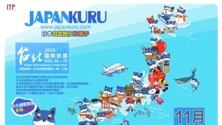 [活動預告] JAPANKURU即將重裝登台 重返2015台北國際旅展!!