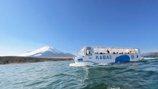 搭水陸兩用巴士『KABA BUS』觀賞富士山